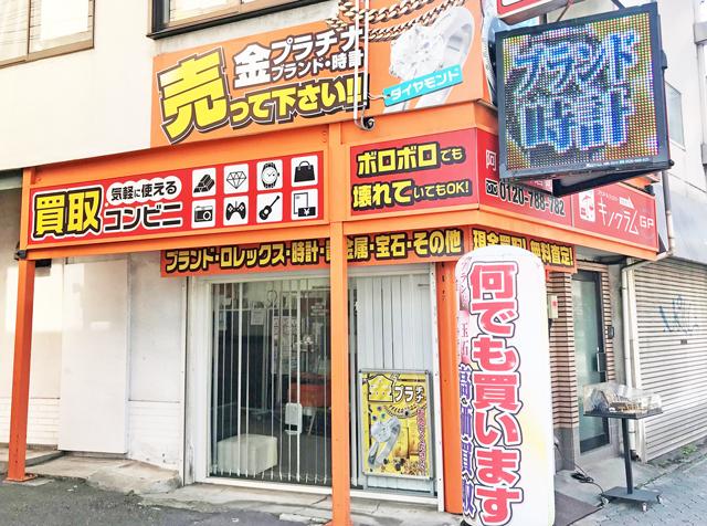 阿倍野播磨町店