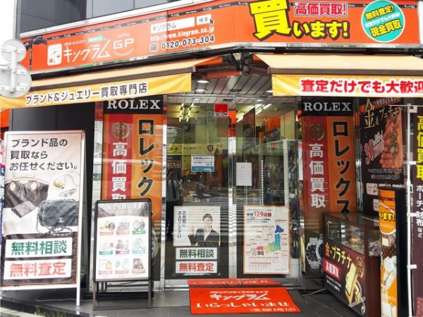 キングラム 浅草橋店 店舗画像