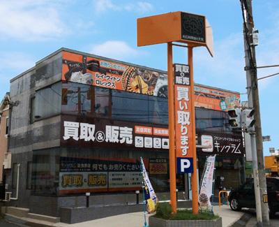 キングラム 羽曳野店 店舗画像