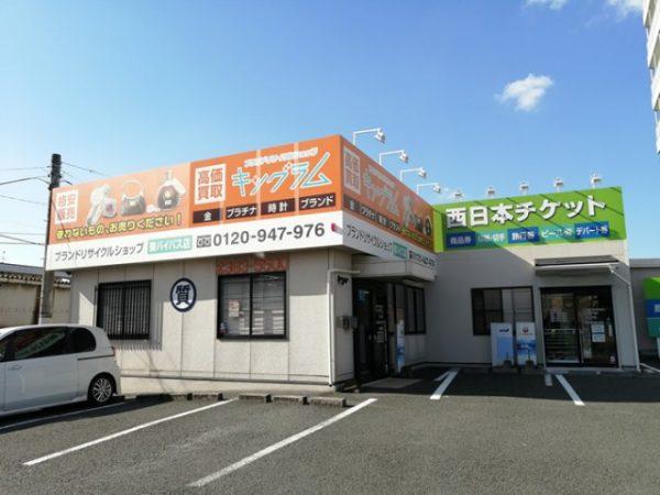 キングラム 東バイパス店 店舗画像