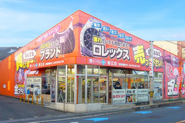 キングラム菱江店
