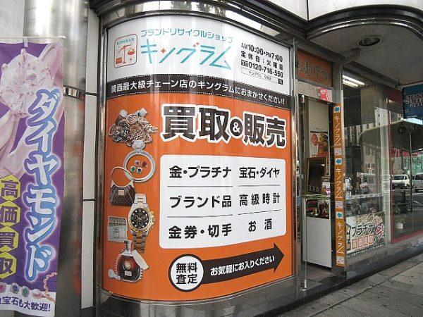 キングラム今福店 店舗画像