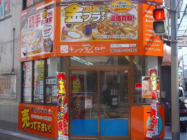 キングラム 河内長野店 店舗画像