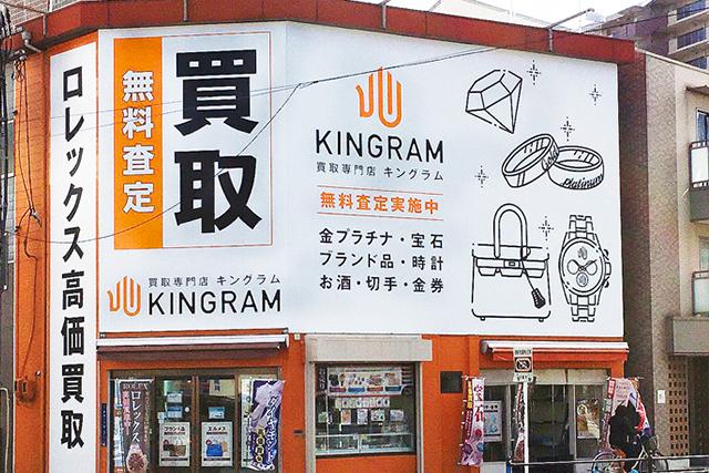 キングラム岸里店