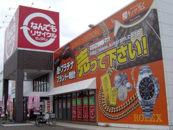 キングラム 釧路星が浦店店舗画像
