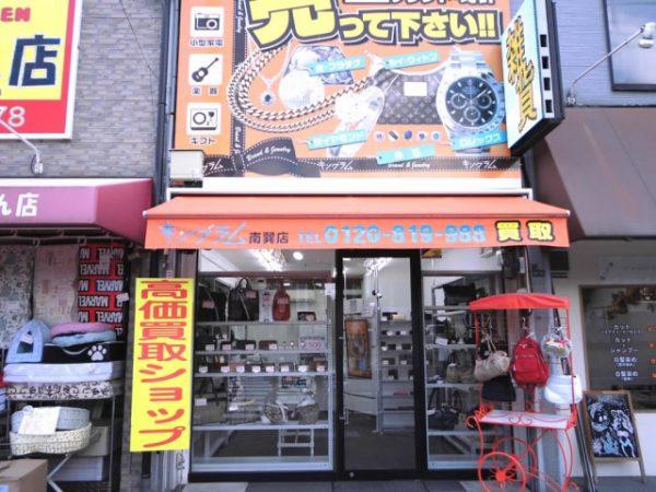 キングラム 南巽駅店 店舗画像