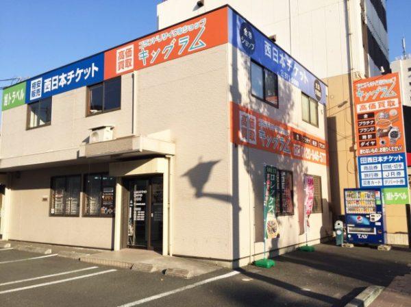 キングラム味噌天神店