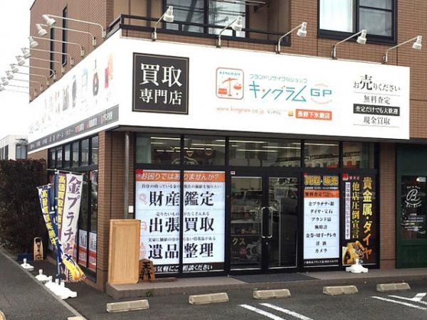 キングラム稲里下氷鉋店店舗画像