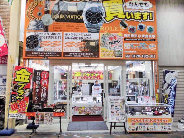 キングラム 寝屋川駅前店 店舗画像
