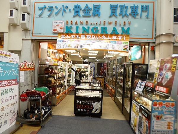 キングラム千林店
