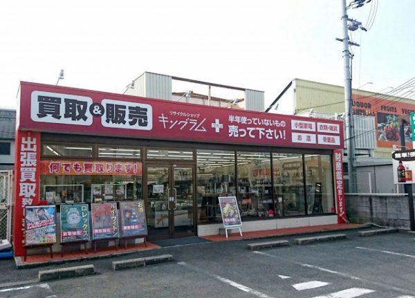 キングラム 住道店 店舗画像