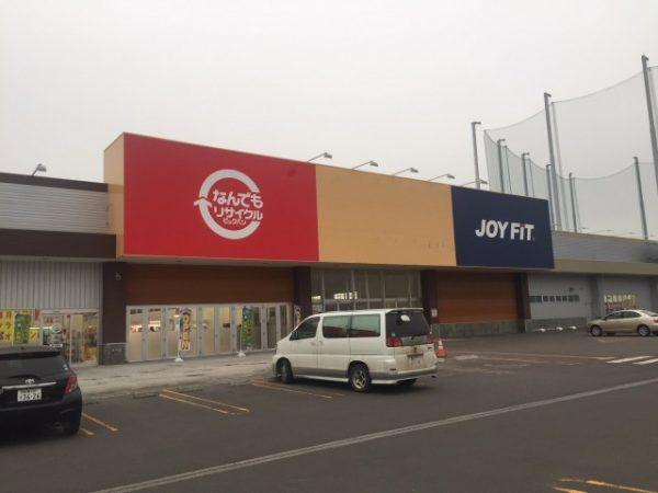 キングラム苫小牧柳町店店舗画像