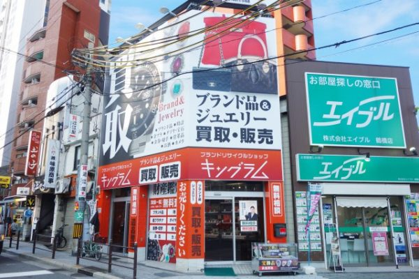 キングラム鶴橋店