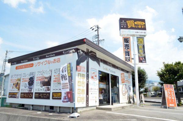 キングラム上田インター