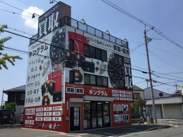 キングラム 八尾店 店舗画像