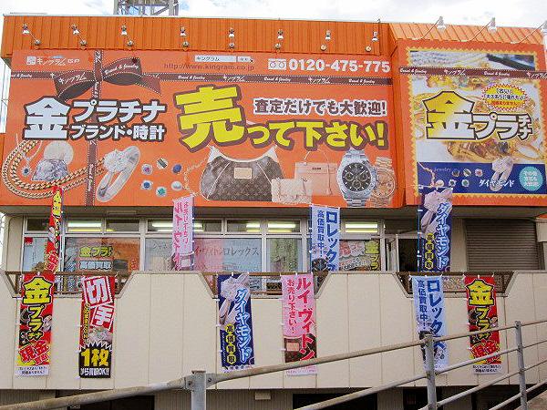 キングラム 米子店 店舗画像