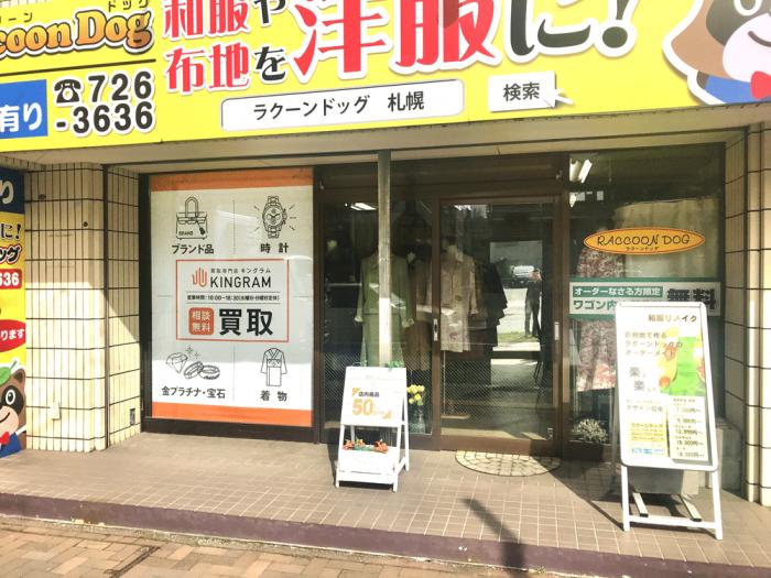 キングラム札幌北16条店