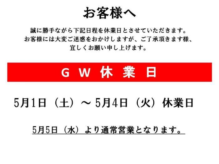 駅前GW休暇